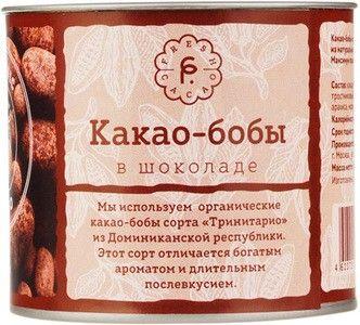 Какао-бобы органические в шоколаде 100г