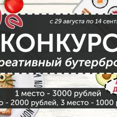 Выиграй заказ на 3000 рублей в конкурсе в группе деликатеска вконтакте