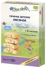 Печенье детское овсяное Флер Альпин Органик 150г