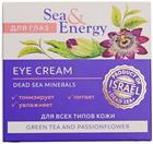 Крем для век Зеленый чай и пассифлора 50мл