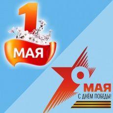 ГРАФИК РАБОТЫ НА МАЙСКИЕ ПРАЗДНИКИ 2017