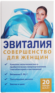 Эвиталия Совершенство для женщин 10г