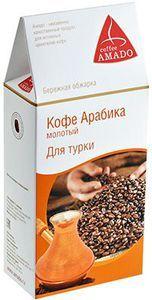 Кофе AMADO для турки 150г