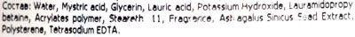 Крем-гель для душа с Молочными протеинами