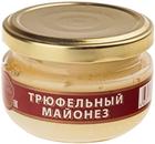 Майонез трюфельный 68% жир., 100мл