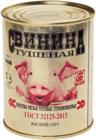 Свинина тушеная Калинковичи 338г