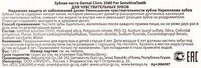 Зубная паста для чувствительных зубов 120г