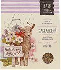 Чай травяной Кавказский 2*40г