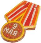 Пряник медаль 9 мая 270г
