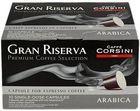 Кофе Гран Ризерва Арабика 52г
