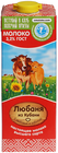 Молоко Любаня из Кубани 3,2% жир., 1л