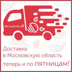 Доставка в московскую область теперь и по пятницам!