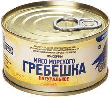 Морской гребешок мясо натуральное 130г