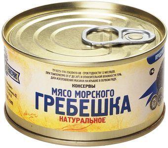 b2d24a825 Морской гребешок мясо натуральное 130г купить в Москве с доставкой ...