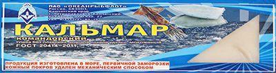 Кальмар Командорский филе 1кг