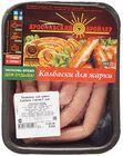 Колбаски для жарки Барбекю ~ 600г