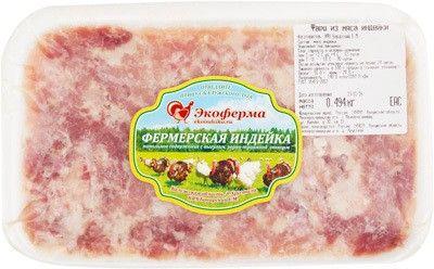 Фарш из мяса индейки охлажденный  ~ 500кг