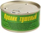Мясо кролика Российское тушеное 325г