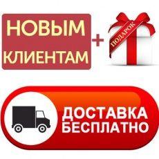 Новым клиентам бесплатная доставка и подарок