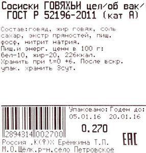 Сосиски Говяжьи ГОСТ ~ 250г
