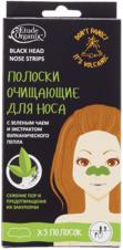 Полоски для носа очищающие 5шт