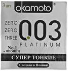 Презервативы Okamoto 0,03 Platinum 3шт