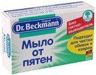 Мыло от пятен Доктор Бекманн 100г