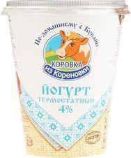 Йогурт термостатный Коровка из Кореновки 4% жир., 350г