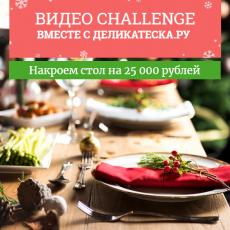 25 000 рублей на Новогодний стол от Деликатески!