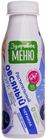 Йогурт растительный овсяный с черникой 330мл