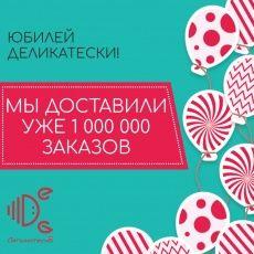 МЫ ДОСТАВИЛИ УЖЕ 1 000 000 ЗАКАЗОВ