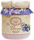 Йогурт черничный термостатный 2,5% жир., 250г