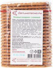 Печенье сахарное с клюквой 285г