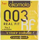 Презервативы латексные Okamoto 0,03 Real Fit 3шт