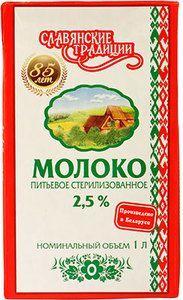 Молоко Славянские традиции 2,5% жир., 1л