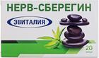 Эвиталия Нерв-сберегин 14г