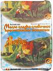 Масло сладко-сливочное крестьянское 72,5% жир., 180г