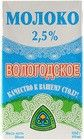 Молоко Вологодское 2,5% жир., 1л