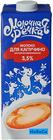 Молоко для капучино 3,5% жир., 973мл