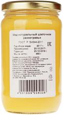 Мед натуральный Цветочное разнотравье 480г