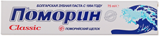 Зубная паста Поморин Классик 75мл