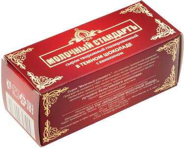 Сырок творожный ванильный 23% жир., 50г