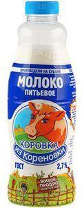 Молоко питьевое ГОСТ 2,7% жир., 900мл