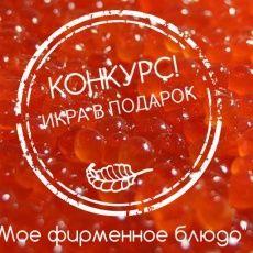 """КОНКУРС """"МОЕ ФИРМЕННОЕ БЛЮДО"""""""