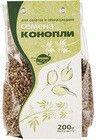 Семена конопли пищевой 200г