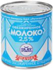 Молоко сгущенное обезжиренное 2,5% жир., 380г