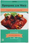 Приправа для мяса масала 50г