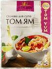 Основа для супа Том ям 80г