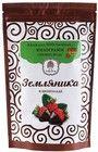 Конфеты Земляника в шоколаде 100г