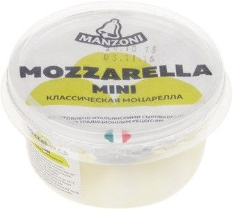 Сыр Моцарелла мини Манзони 44% жир., 150г
